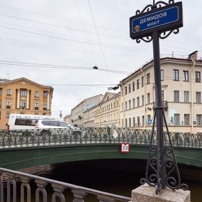 Демидов мост