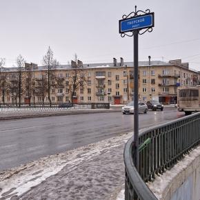 Тверской мост