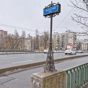 Заневский мост