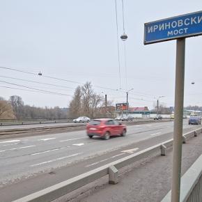 Ириновский мост