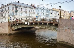 Большой Конюшенный мост через Мойку